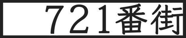 721番街:寄り道はこちら